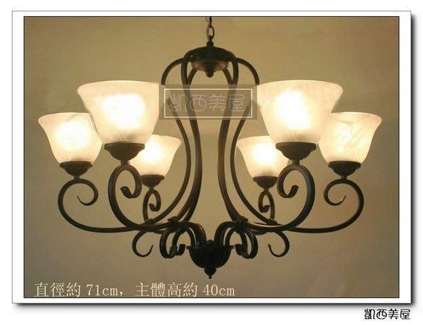 凱西美屋 歐式浪漫鍛鐵六燈 內有買家秀 鄉村風 田園吊燈 客廳燈