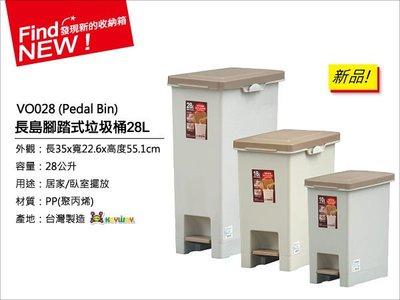 滿3個免 『Keyway大長島腳踏式垃圾桶VO028』發現新收納箱:扁長型紙屑桶,回收資源可分類。家用擺放,乾淨俐落!