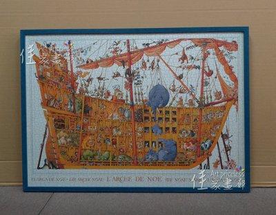 ◎『佳家畫廊』→藍色(有高度框)-雷諾瓦-諾亞方舟2000片(96*68公分)拼圖框範例/ 世界地圖地標/ 懷舊的世界地圖...