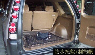 De-Lan  Honda CRV 00-16 [ 置物網 ] [固定網] 各式休旅車都 一特價350 後行李箱置物網