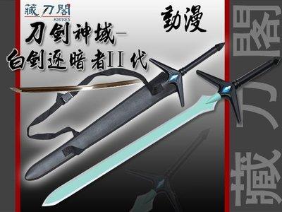 《藏刀閣》動漫刀劍-刀劍神域-白劍逐暗者II代