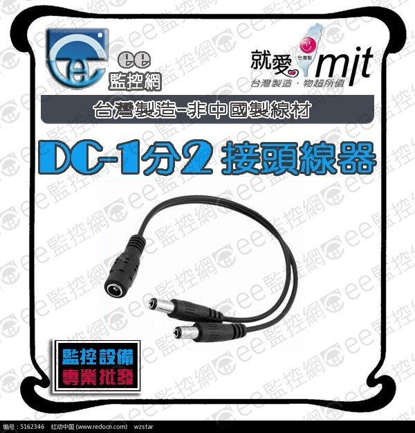 監視器 DC電源1分2 分接器 提供DC電源分享 一般用於分享電源給麥克風 施工好幫手 【ee監控網】