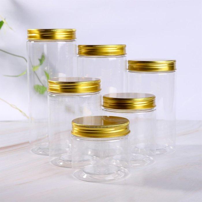 透明塑料罐廣口瓶金鋁蓋收納零食干果包裝雜糧儲物pet食品級密封