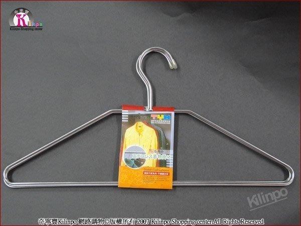 [奇寧寶生活館]140127-41  不鏽鋼 衣架 (4入) 約40*20cm / 不銹鋼 曬衣  架 夾 繩