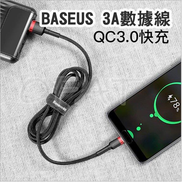 安卓手機快充線 Baseus倍思 Type-C QC3.0 3A充電線 三星傳輸線 oppo數據線 快充線 【HY57】