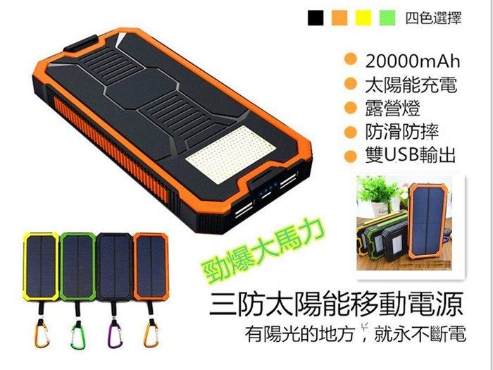 現貨大馬力超薄20000mah太陽能行動電源 大容量蘋果安卓通用 太陽能行動電源/電池 露營燈炸雞抱枕交換禮物