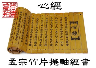 【威利購】竹片經書竹簡卷軸.竹片佛經....
