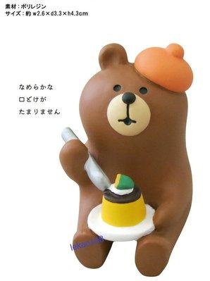 Decole concombre加藤真治萬聖節黑貓咖啡吃南瓜布丁的灰熊Happy Halloween [2018年9月新