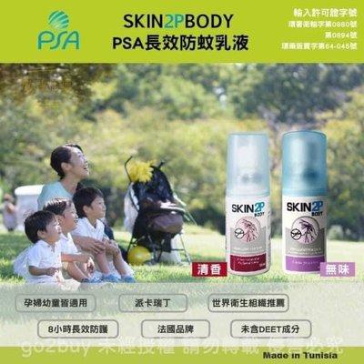 現貨「1+1超值組」法國PSA SKIN 2P BODY 長效防蚊乳液30+100ml