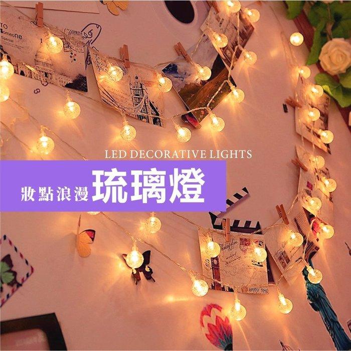 聖誕燈 琉璃燈 水晶燈 LED燈 插頭式 可串接 1000公分可串接 聖誕樹 聖誕 佈置 交換禮物 現貨 燈飾 聖誕特區