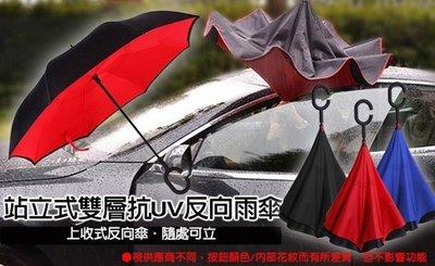 【東京數位】全新  生活 站立式 雙層 抗UV反向雨傘 直立傘/雨傘/雨具/防潑水/防曬/晴雨傘/反開傘/人體工學/傘具