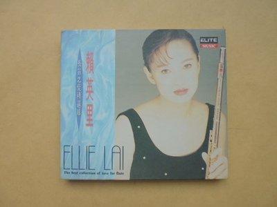 明星錄*1994年賴英里.長笛之愛精選輯.(無IFPI)二手CD(s220)