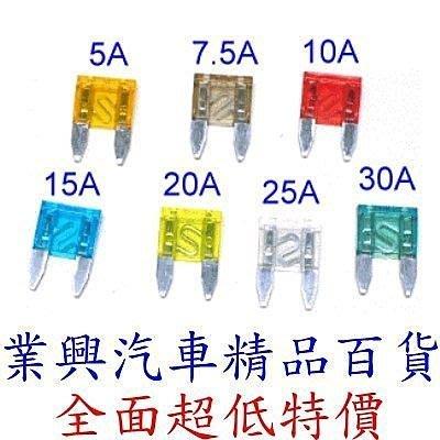 通用型插片式保險絲 (黃) (20A) (小) 11mm×16mm (20-006)【業興汽車精品百貨】