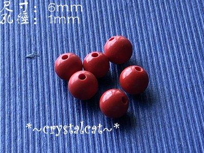 硃砂圓形造隔珠,DIY串珠材料6mm ,單顆