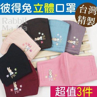 現貨/超值3入/彼得兔/台灣製,比得兔精繡雙層立體口罩-中層不織布 66791 布口罩  兔子媽媽