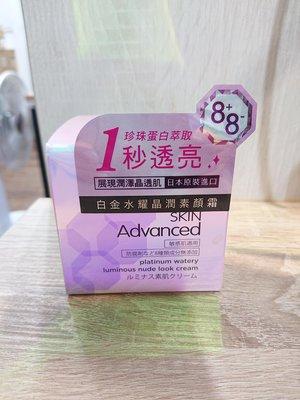 Skin Advanced 白金水耀晶潤素顏霜 《全新現貨》