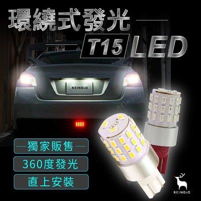 台灣製 半年保 T10 T13 T15 通用 倒車燈 尾燈 方向燈 煞車燈 194 921 W16W 炸彈 LED