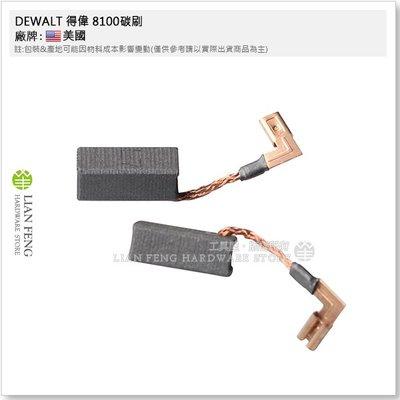 【工具屋】*含稅* DEWALT 得偉 8100碳刷 DWE 8100T 8100S 砂輪機 砂磨機 卡夢炭刷 切斷機