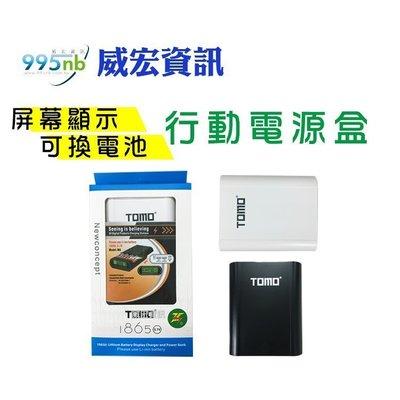 TOMO 18650 液晶顯示 4節 雙輸出 USB 行動電源空盒 可混裝 18650 鋰電池 充電寶 電池盒 充電器