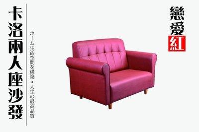 ☆空間藝術生活館☆【TMT-KT-01】卡洛兩人座沙發 沙發椅/矮凳/床