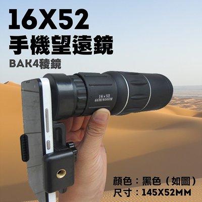 團購網@16X52 手機望遠鏡 博士能 能單筒望遠鏡 雙重調焦 高倍微光 夜視 雙調綠膜大目鏡 戶外望遠鏡 賞鳥 旅遊