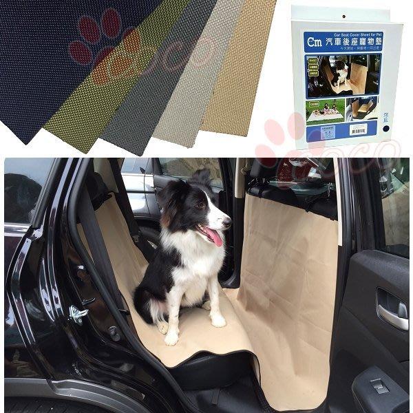 *COCO*中貿CM寵物汽車後座防污墊(可當野餐墊)/台灣製造防水耐抓防護套/全車系適用