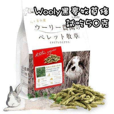 【趴趴兔牧草】Wooly 顆粒牧草 意大利黑麥草 試吃50克 兔 天竺鼠