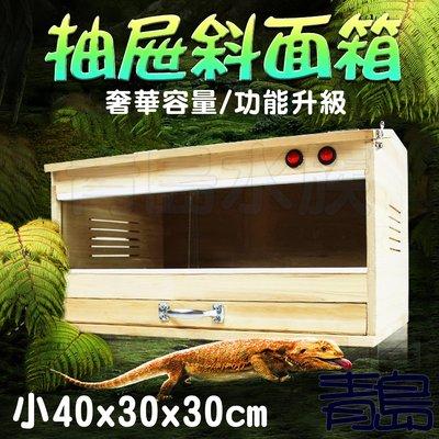 Y。。。青島水族。。。NX-02-40中國NOMO諾摩-斜面爬蟲箱 保溫木箱 飼養箱==抽屜式/小40*30*30cm