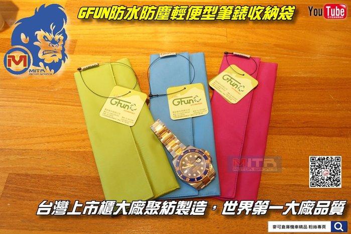☆麥可倉庫機車精品☆【GFUN 防水防塵 輕便 筆錶袋】台灣上市櫃第一大廠製造