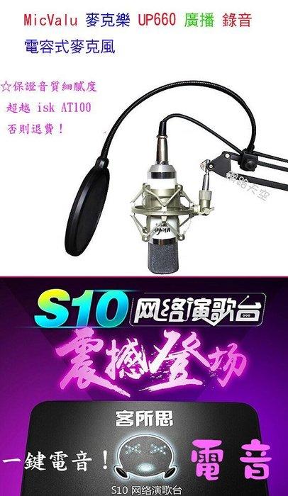 要買就買中振膜 非一般小振膜 收音更佳客所思S10迴音機+電容式麥克風up660+NB35懸臂支架防噴網送166音效