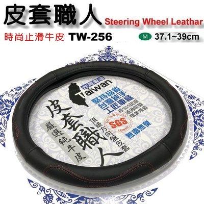和霆車部品中和館—台灣製造SGS無毒認證 皮套職人 舒適透氣牛皮 方向盤皮套 TW-256 尺寸M 直徑38cm