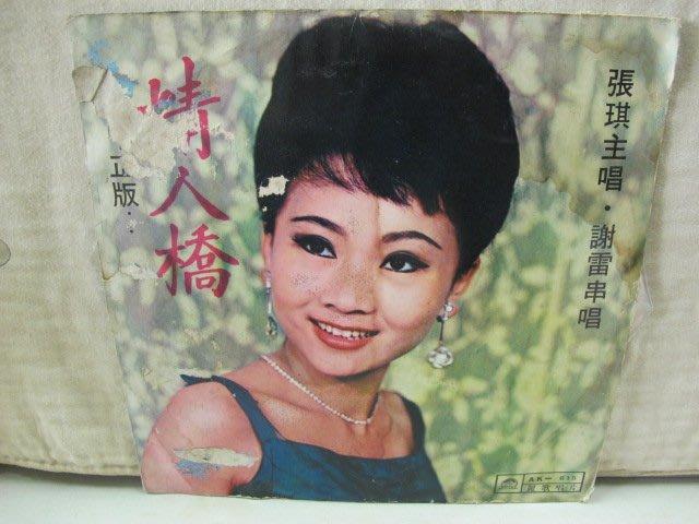 二手舖 NO.3267 黑膠唱片 情人橋 張琪 謝雷 非復刻版 稀少盤