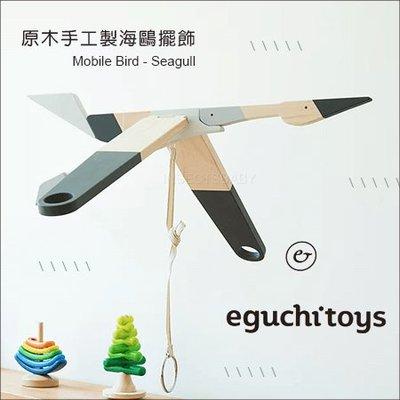 ✿蟲寶寶✿【eguchi toys】給孩子第一份禮物 海鷗Seagull 原木手工製擺飾/吊飾/天花板