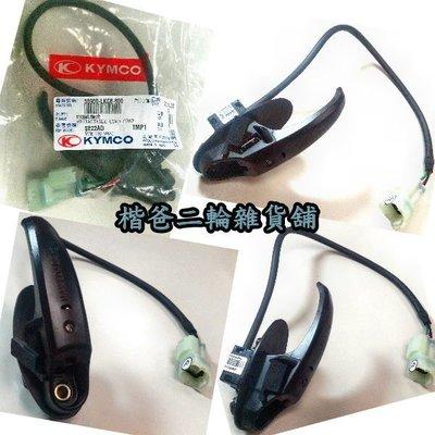 光陽 公司品 【USB 線總成】VJR USB 掛勾 G5、超五、雷霆、雷霆王、G6