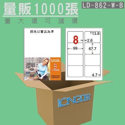 【西瓜籽】 《量販一箱免運費》龍德 電腦標籤紙 8格 LD-862-W-B  (白色) 1000張 列印標籤 三用標籤