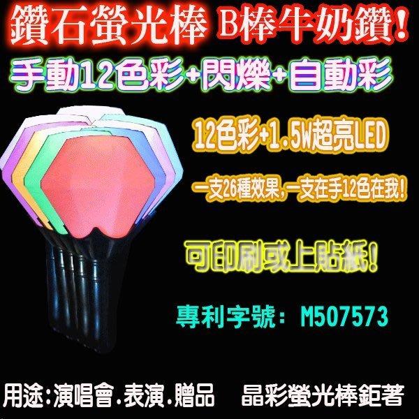 LED鑽石螢光棒B棒牛奶鑽 鑽石棒 發光棒 應援棒 燈板棒 手燈 燈牌  閃光棒 晶彩螢光棒