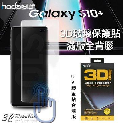 HODA 三星 S10 Plus S10 S10e 3D 防爆 全 UV膠 貼合 9H 鋼化 玻璃貼 保護貼 門市代貼