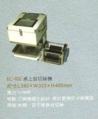 EC-102桌上型切絲機