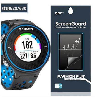 發仔~ Garmin Forerunner 620 630 2片裝 貼膜  保護貼 亮面螢幕保護貼 手表