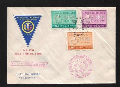 【萬龍】(73)(紀63)國際自由工會聯合會成立十週年紀念郵票首日封
