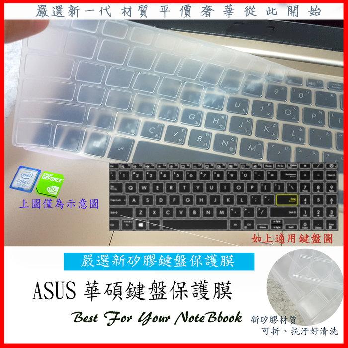 華碩 ASUS M513 M513i M513ia S5600 M5600 M5600I 鍵盤膜 鍵盤保護膜 鍵盤套