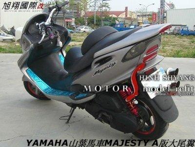 YAMAHA山葉馬車MAJESTY A版大尾翼 (另有W.W寬體保桿)