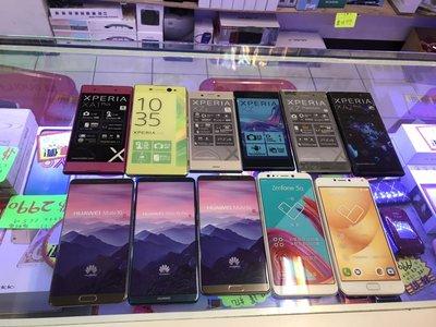 『皇家昌庫』展示模型機 Demo機 華為 Mate10 Mate10Pro 華碩Zenfone5 Zenfone4Max