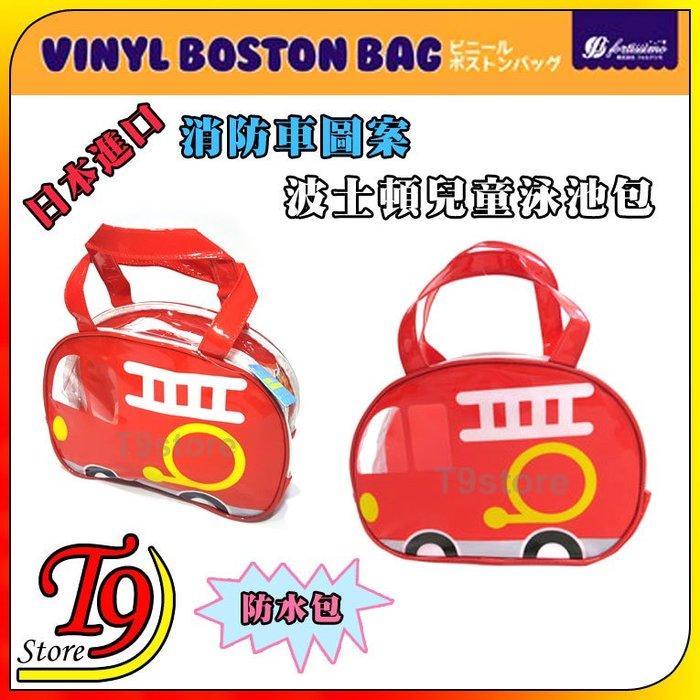 【T9store】日本進口 VINYL 消防車圖案 波士頓防水 兒童泳池包