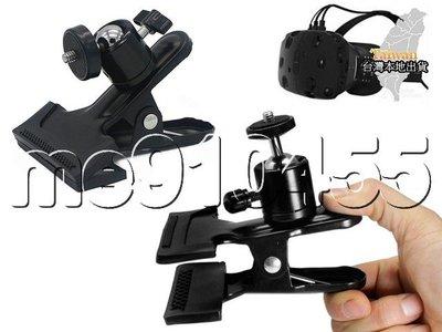 HTC VIVE 虛擬眼鏡支架 VIVE 支架 底座夾 雲台夾 定位器 攝像頭 夾子 預購商品