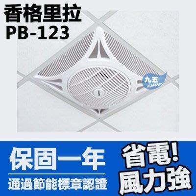 含稅 香格里拉 PB-123 110V 16吋 輕鋼架專用節能扇 360度風向旋轉 崁入式風扇 循環扇『九五居家』