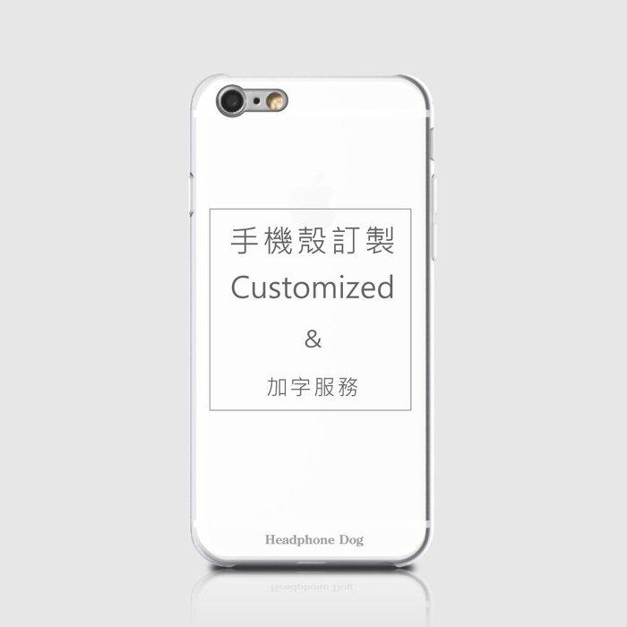 加購 /手機殼客製及加字服務/需搭配賣場中隻手機商品一同購買,不單售