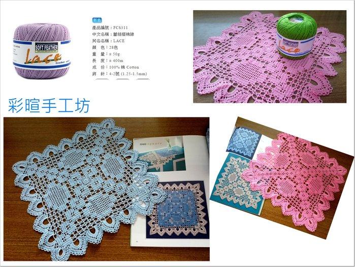 ~彩暄 坊~蕾絲桌墊材料包 ~多色 ! 藝材料、編織書、編織工具、 毛線、夏紗、棉線~