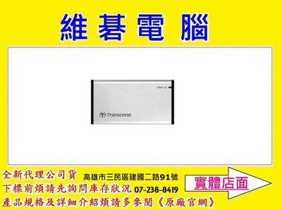 【高雄維碁電腦】創見 StoreJet 25S3 TS0GSJ25S3 USB 3.0 2.5吋硬碟外接盒 高雄市