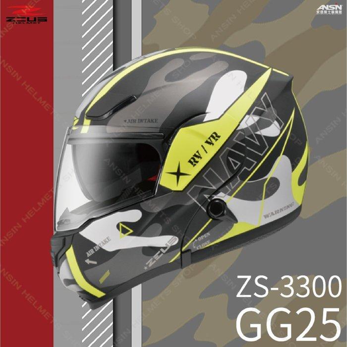 [中壢安信] ZEUS 瑞獅 ZS-3300 3300 彩繪 GG25 消光黑黃 輕量 可樂帽 全罩 安全帽 內墨片